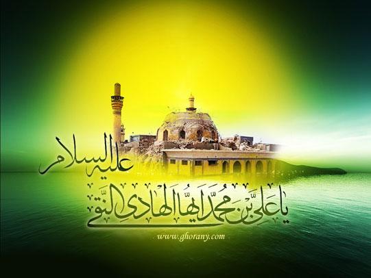 http://Mtw-dini.ir/wp-content/uploads/2016/12/imam_naghi_1_.jpg